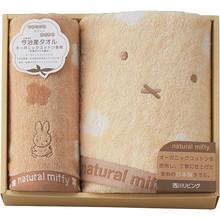 Organic Miffy (Bath×1,Wash×1)