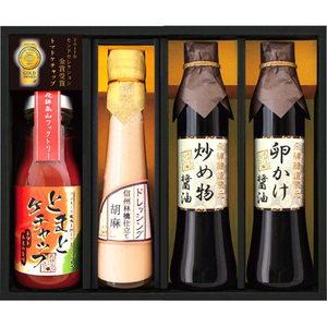 飛騨高山で作られた グルメなお醤油・ドレッシング・調味料ギフト(4bottles)