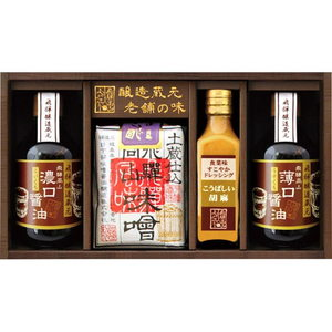 飛騨高山で作られた プレミアム醤油&味噌&ドレッシングのギフトセット(4pcs)