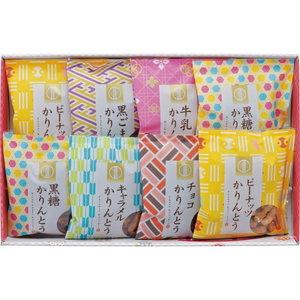 和モダンパッケージがかわいい かりんとう詰め合わせギフト(8袋)