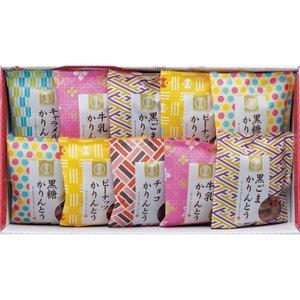 和モダンパッケージがかわいい かりんとう詰め合わせギフト(10袋)