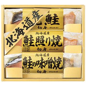 北海道産鮭食べ比べ(3個)