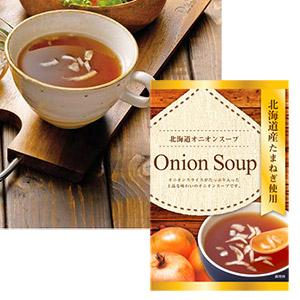 北海道の玉ねぎを使ったオニオンスープ