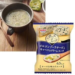 ゴルゴンゾーラチーズとキャベツのクリームスープ