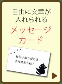 自由に文章が入れられるメッセージカード