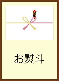 熨斗(のし)