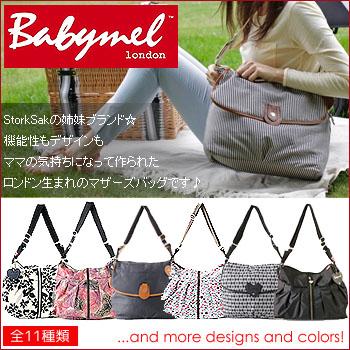ロンドンスタイル ママのために作られたBabymel(ベイビーメル)のマザーズバッグ