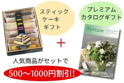 「【セット割】カタログギフト+お菓子詰め合わせセット」詳細説明