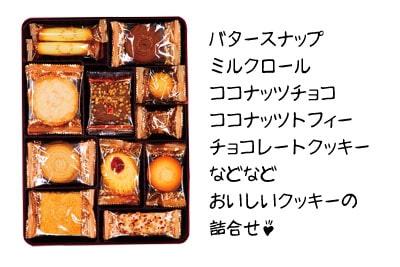 「いろんな味が楽しめるカントリークッキーセット」の特長説明