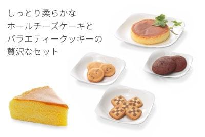 「ふんわりホールチーズケーキとクッキーの詰め合わせ」の特長説明