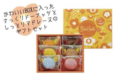「ビタミンカラーパッケージ ベイクドドーナツとマドレーヌのギフトセット」の特長説明
