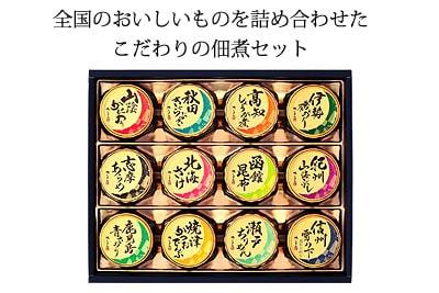 「日本全国のおいしいものを佃煮に グルメ佃煮セット」詳細説明