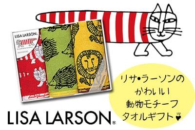 「ママにも大人気♪リサ・ラーソンのスウェーディッシュタオル」の特長説明