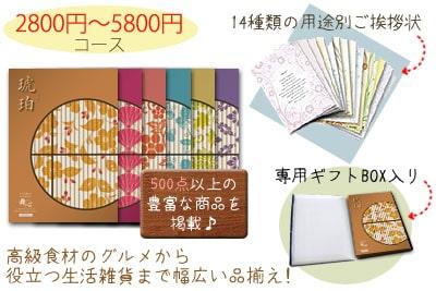 「メモリアルカタログギフト 2,800円〜5,800円」の特長説明