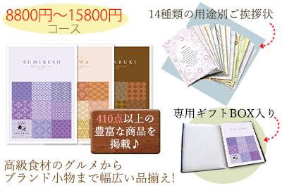 「メモリアルカタログギフト 8,800円〜15,800円」の特長説明