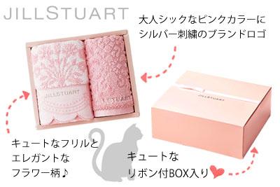 「ジルスチュアートのエレガントタオルギフト(ピンク)」の特長説明