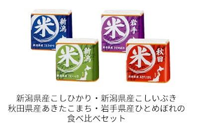 「お米マイスターが選ぶ 極上特選米食べ比べ」の特長説明