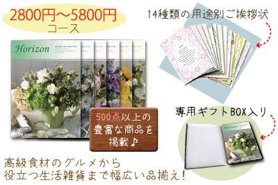「プレミアムカタログギフト 2,600円〜5,600円」の特長説明