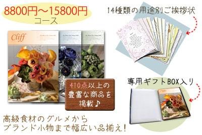 「プレミアムカタログギフト 8,800円〜15,800円」の特長説明