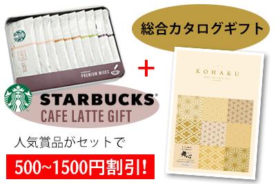 「【セット割】総合カタログギフトとスターバックス缶入りカフェのギフトセット
