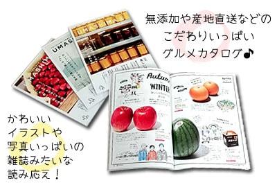 「【New】おいしいものの作られ方からチェック!心と体においしいグルメカタログ」の特長説明