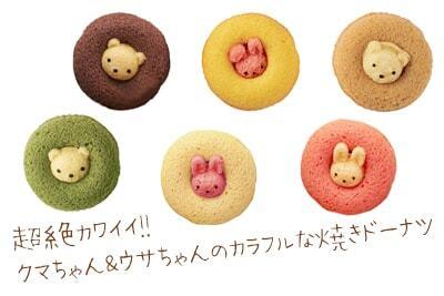 「可愛いすぎて食べづらい!?うさクマ焼きドーナツ」の特長説明