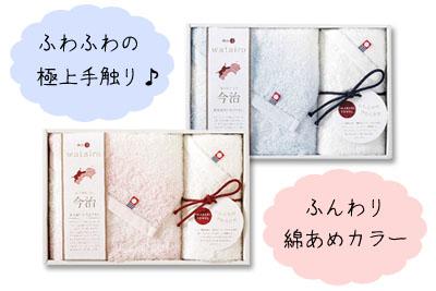 「綿あめカラー ふわふわ今治日本製タオル」詳細説明