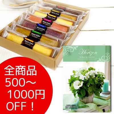 【セット割】カタログギフト+お菓子詰め合わせセット