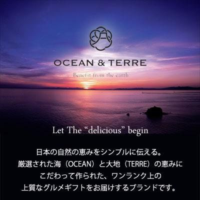 海と大地の恵みを贈り物に 【OCEAN&TERRE】シリーズ
