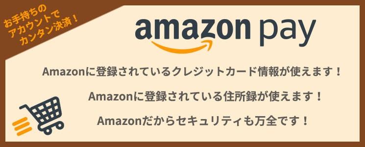 Amazon Payの魅力
