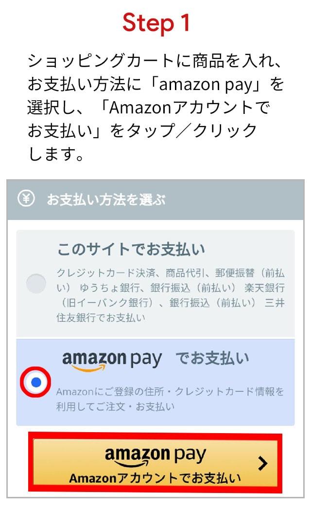 Amazon Payの使い方その1