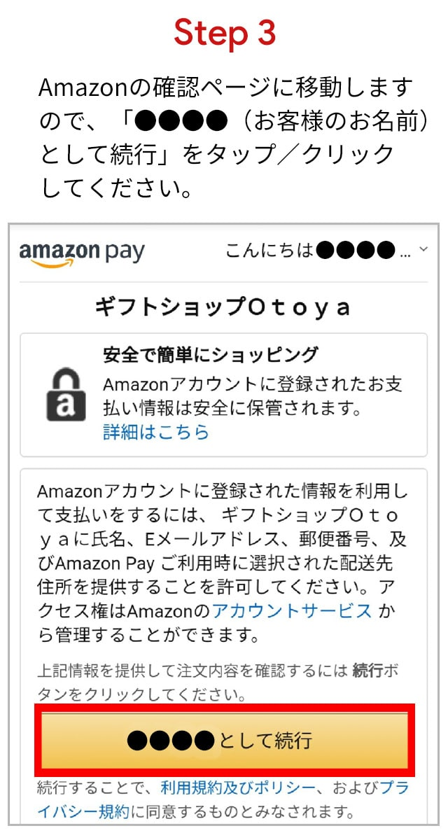 Amazon Payの使い方その3