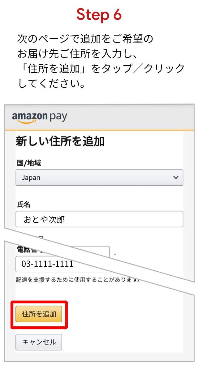 Amazon Payの使い方その6