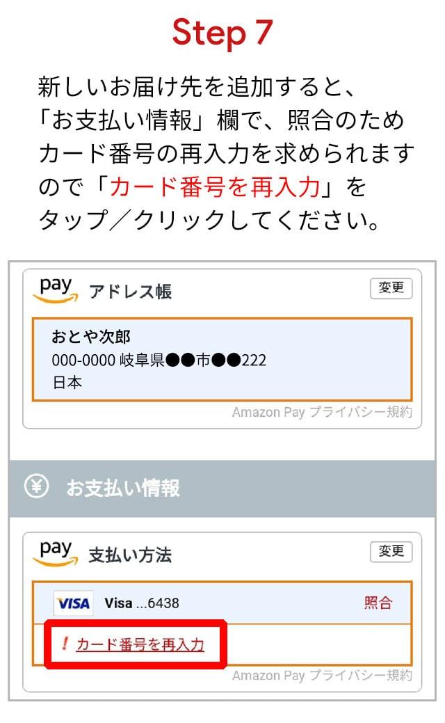 Amazon Payの使い方その7