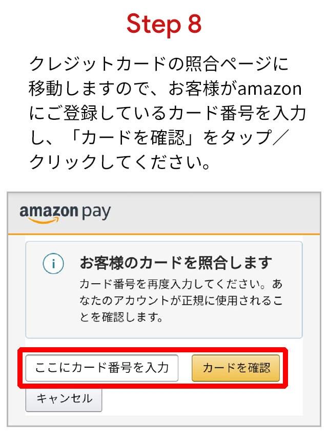 Amazon Payの使い方その8