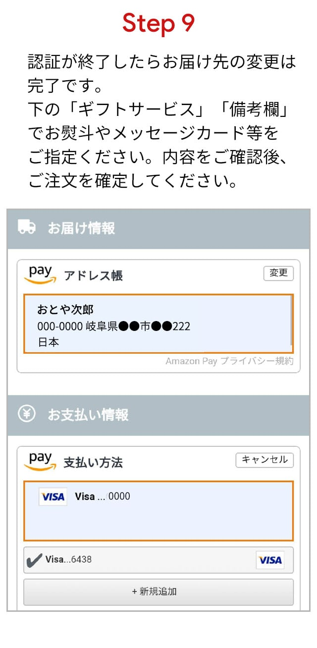 Amazon Payの使い方その9